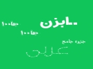 جزوه عربی کامل جامع